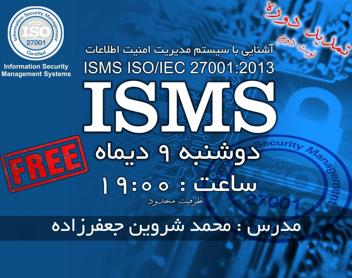 آشنایی با سیستم مدیریت امنیت اطلاعات (ISMS - (ISO/IEC 27001:2013