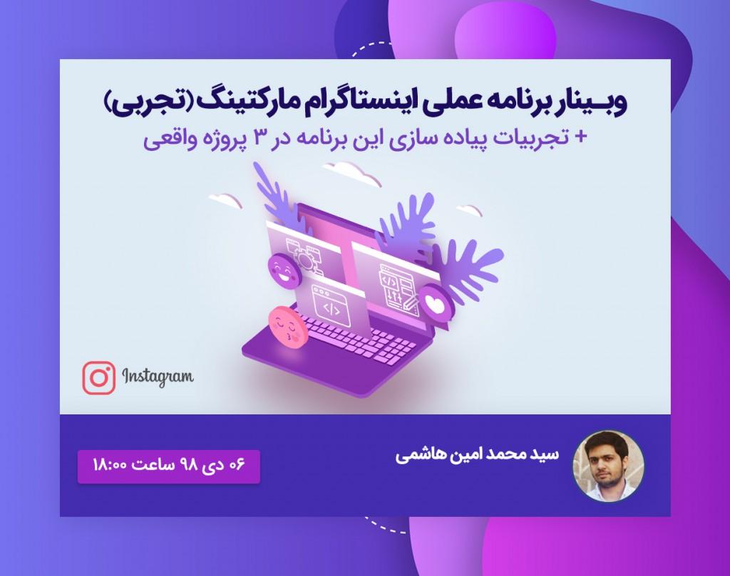 وبینار برنامه عملی بازاریابی اینستاگرام (+ تجربیات پیاده سازی برنامه در 3 پروژه واقعی)