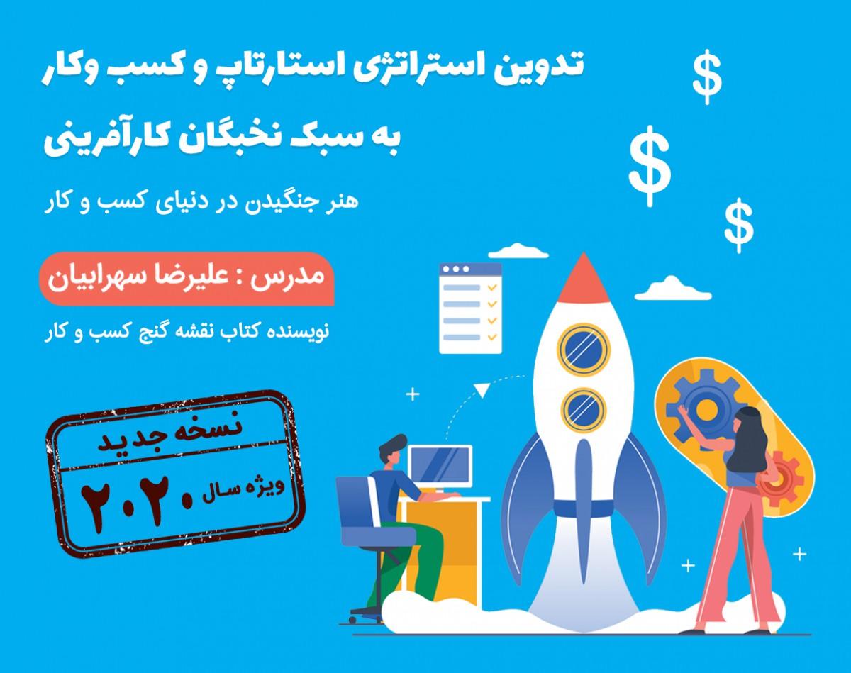 وبینار تدوین استراتژی حرفه ای برای استارتاپ ها و شرکت ها (با رویکرد بازار ایران)