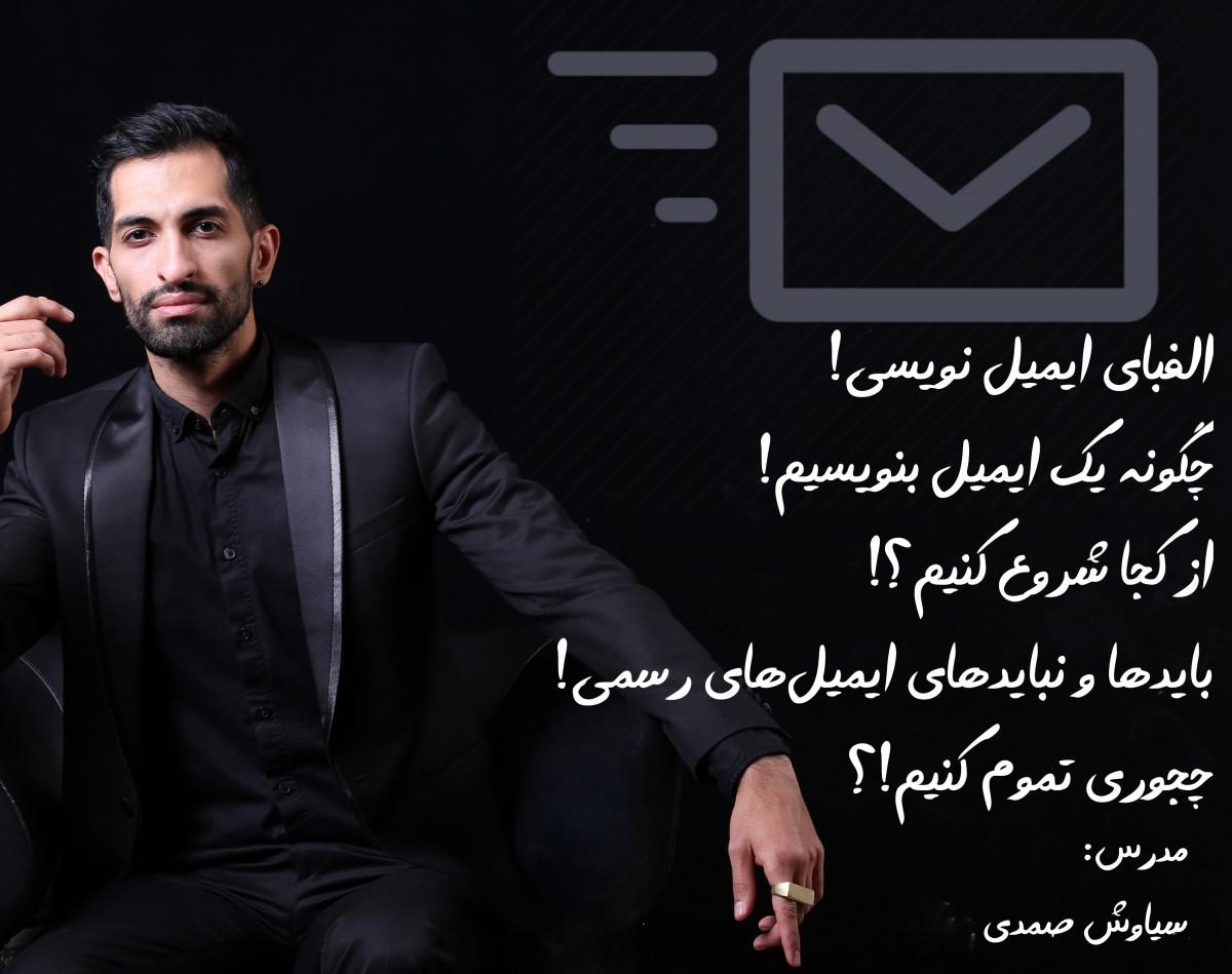 وبینار الفبای ایمیل نویسی به زبان انگلیسی