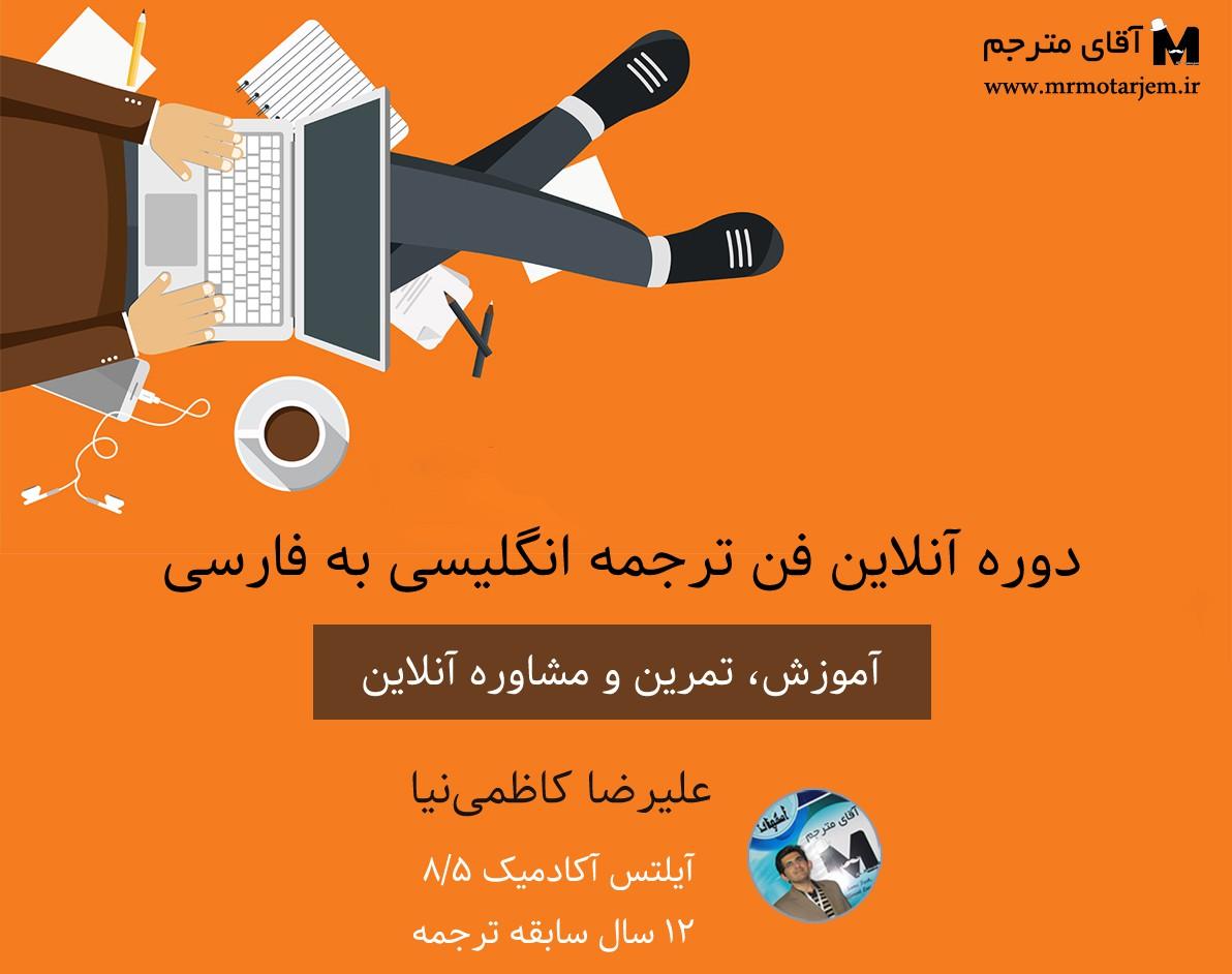 دوره آنلاین آموزش کاربردی فن ترجمه انگلیسی به فارسی