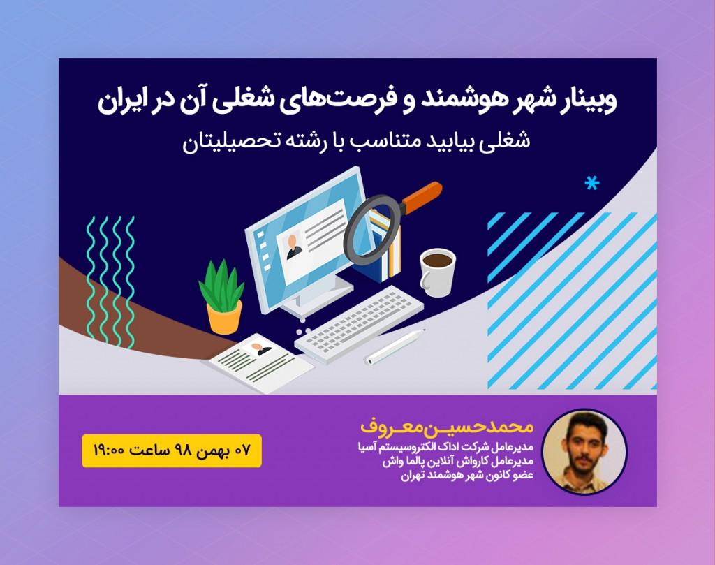 وبینار شهر هوشمند و فرصت های شغلی آن در ایران