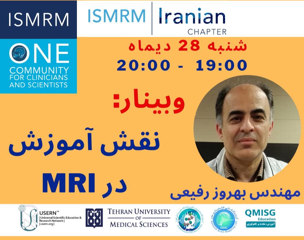 وبینار نقش آموزش در MRI