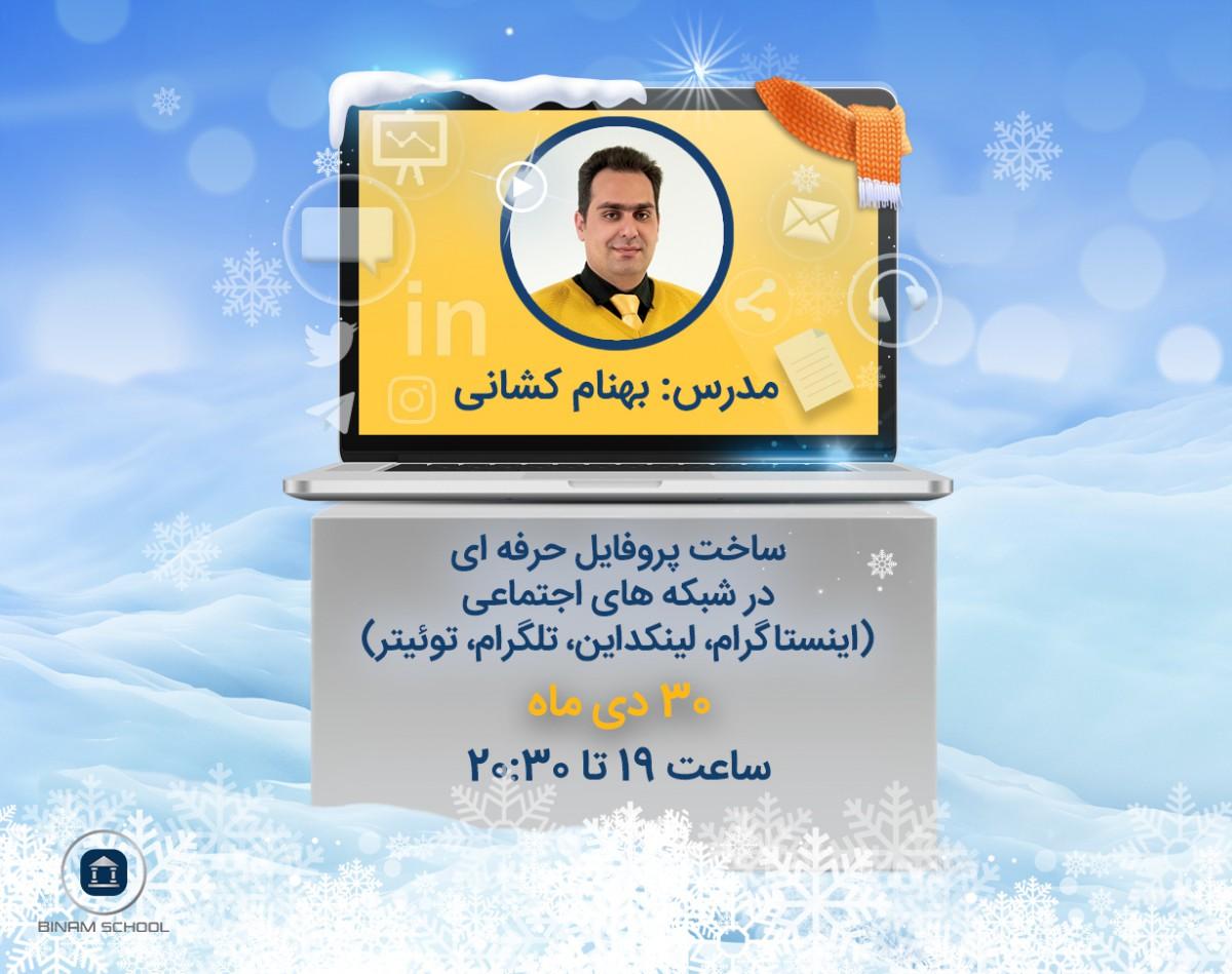 وبینار ساخت پروفایل حرفهای در شبکههای اجتماعی