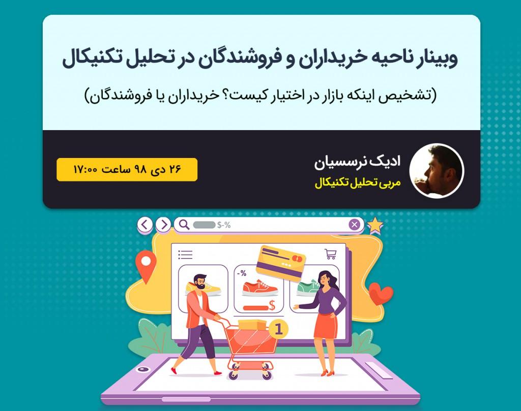 وبینار ناحیه خریداران و فروشندگان در تحلیل تکنیکال