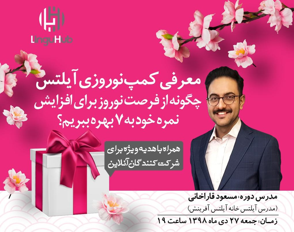 وبینار معرفی کمپ نوروزی آیلتس (IELTS)