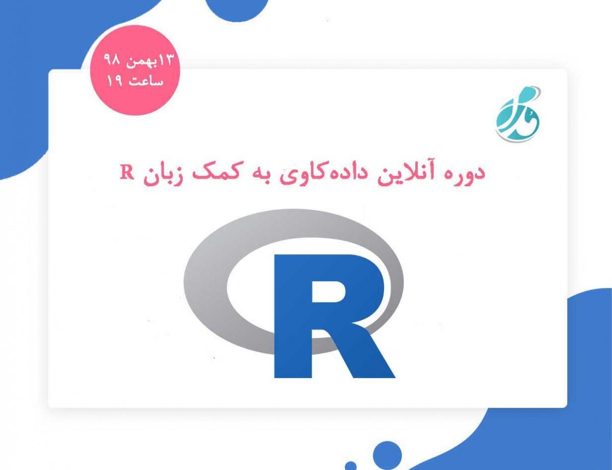 دوره آنلاین دادهکاوی به كمك زبان R