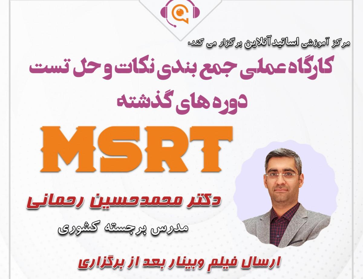 وبینار  عملی جمع بندی نکات و حل تست دوره های گذشته MSRT