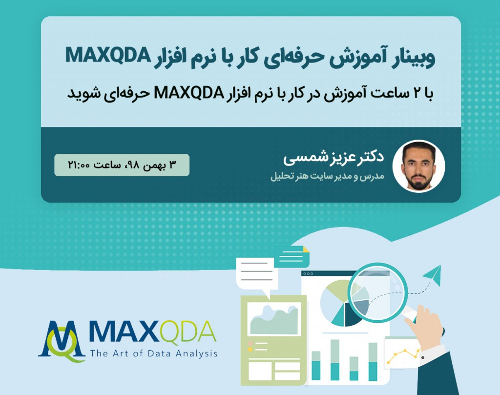 وبینار آموزش حرفهای کار با نرم افزار maxqda