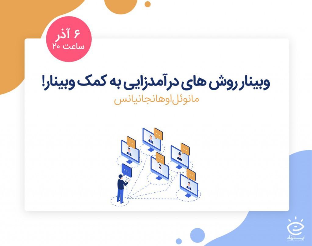وبینار روشهای درآمدزایی به کمک وبینار!