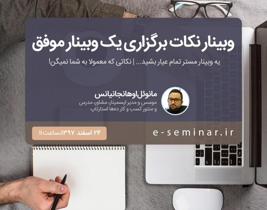 وبینار نکات برگزاری یک وبینار موفق