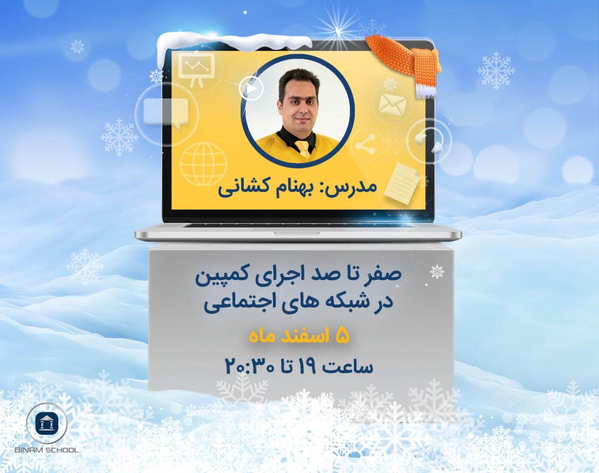 وبینار صفر تا صد اجرای کمپین در شبکههای اجتماعی