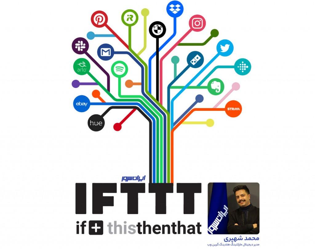 وبینار IFTTT یک ابزار همه فن حریف؛ کاربردی برای وبمسترها، کارشناسان روابط عمومی دیجیتال، سئوکارها، مدیران شبکههای اجتماعی و...