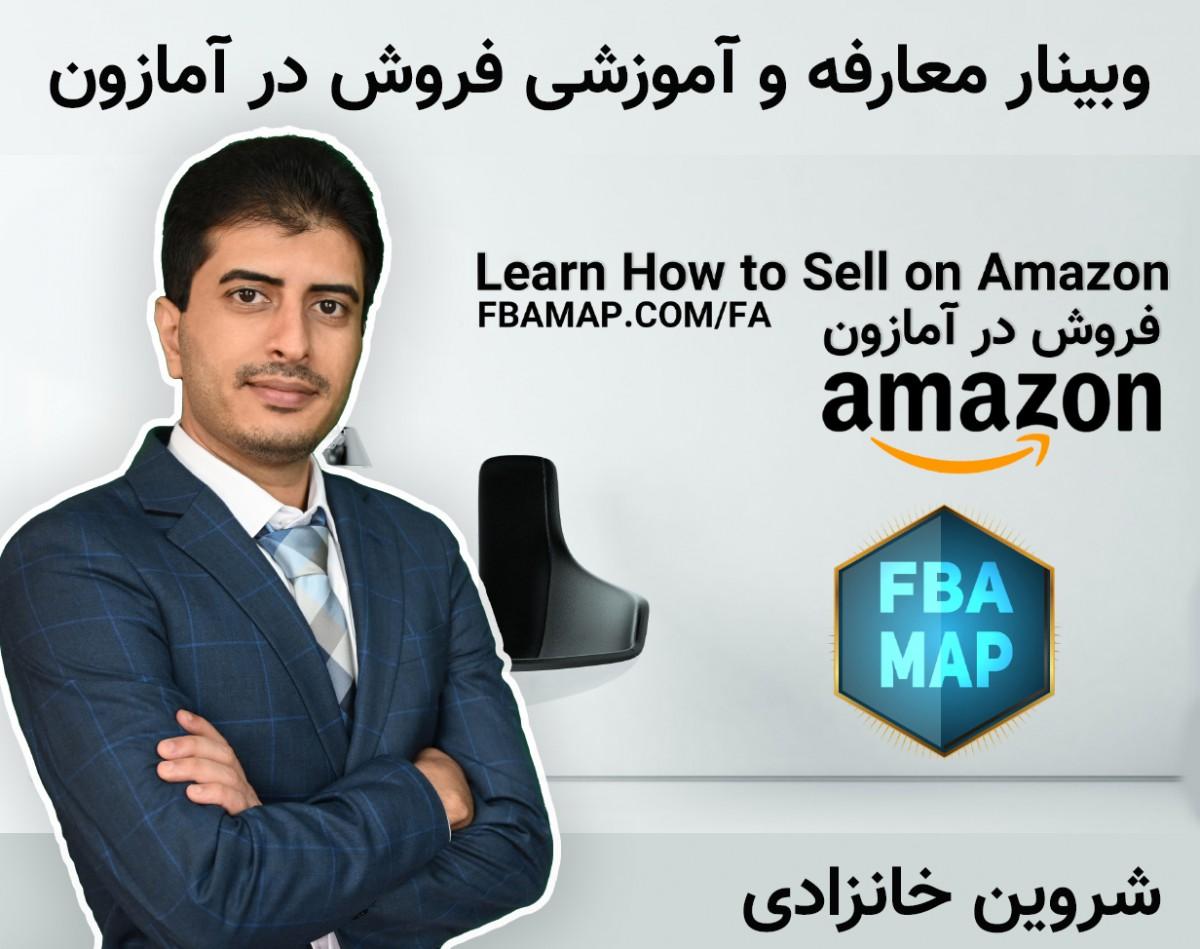 وبینار آموزش فروش در آمازون با دوره AMZ PLUS