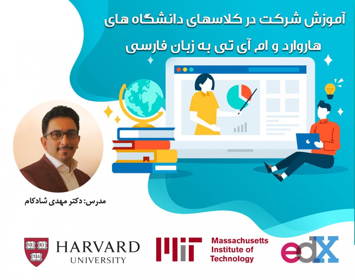 وبینار آموزش شرکت در کلاسهای دانشگاه هاروارد به زبان فارسی