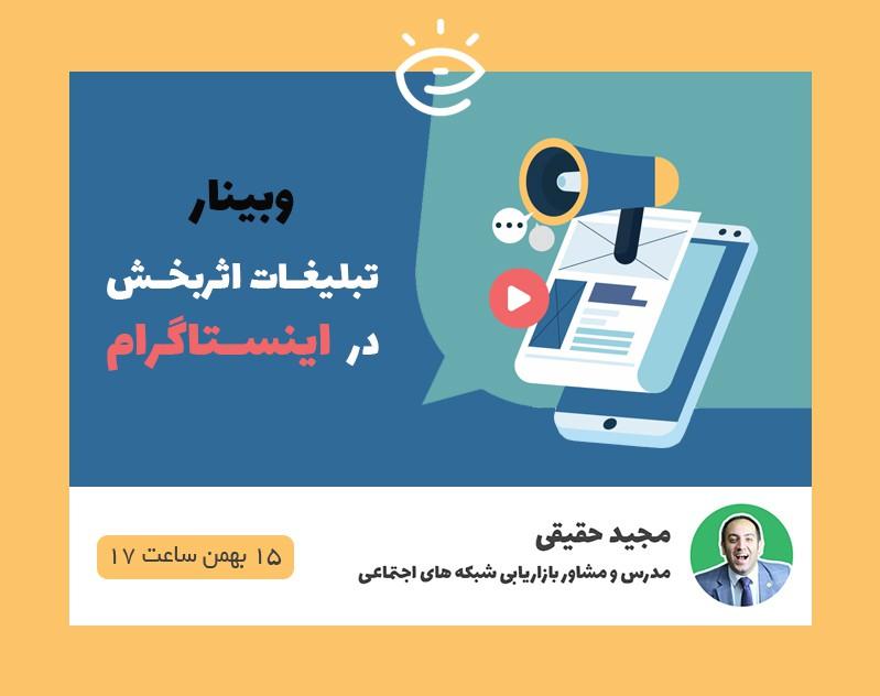 وبینار تبلیغات اثربخش در اینستاگرام