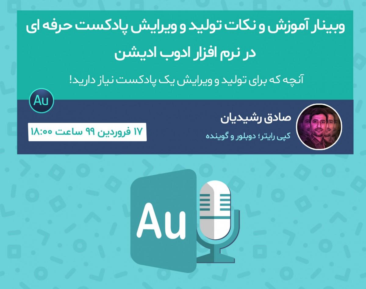 وبینار آموزش و نکات تولید و ویرایش پادکست حرفه ای در نرم افزار ادوب ادیشن