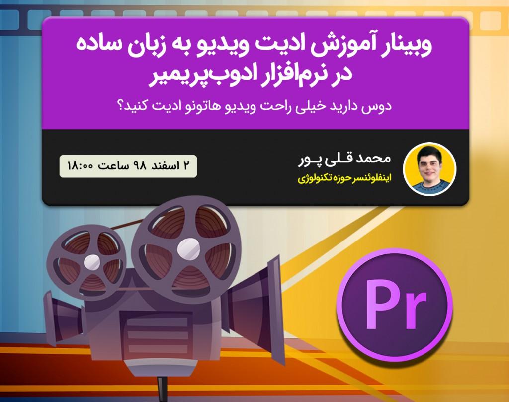 وبینار آموزش ادیت ویدیو به زبان ساده در نرم افزار ادوب پریمیر