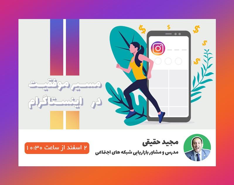 وبینار مسیر موفقیت در اینستاگرام