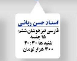 دوره آنلاین فارسی تیزهوشان پایه ششم