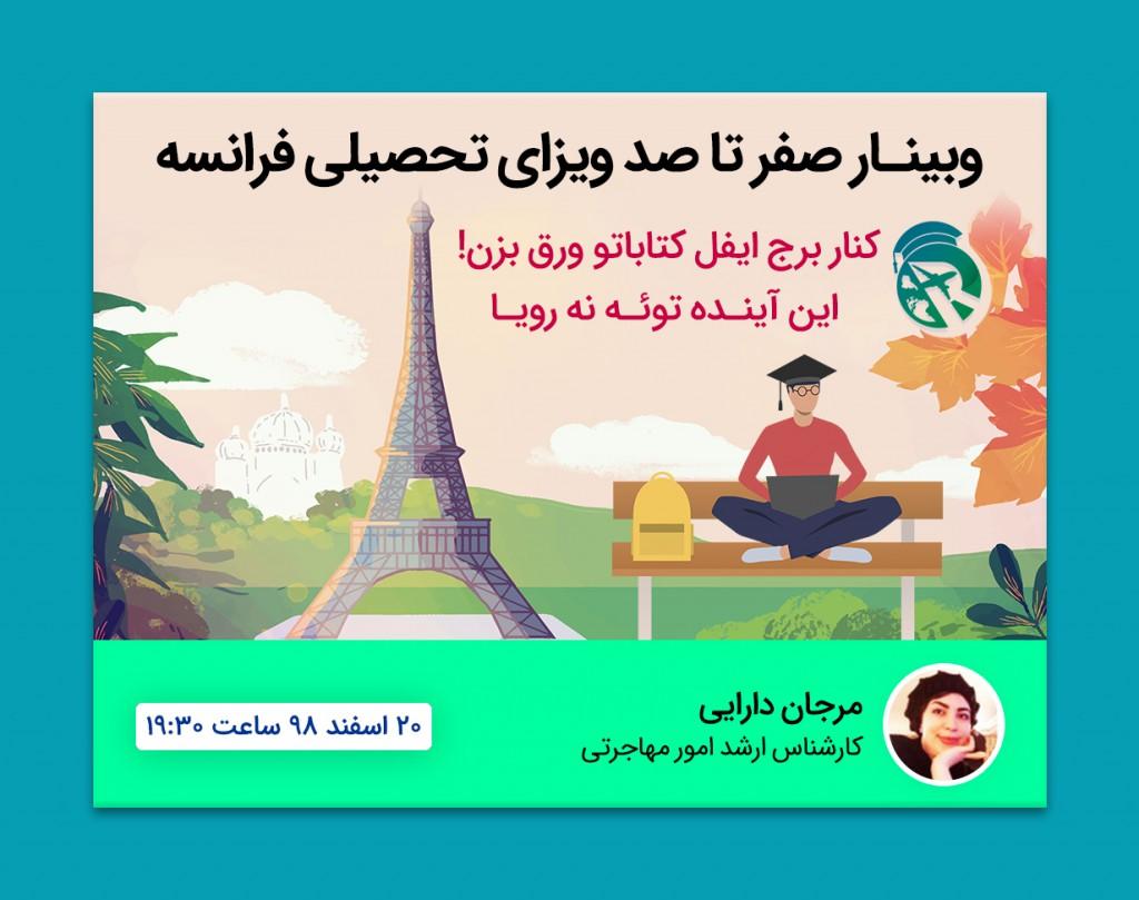 وبینار اخذ ویزای تحصیلی فرانسه