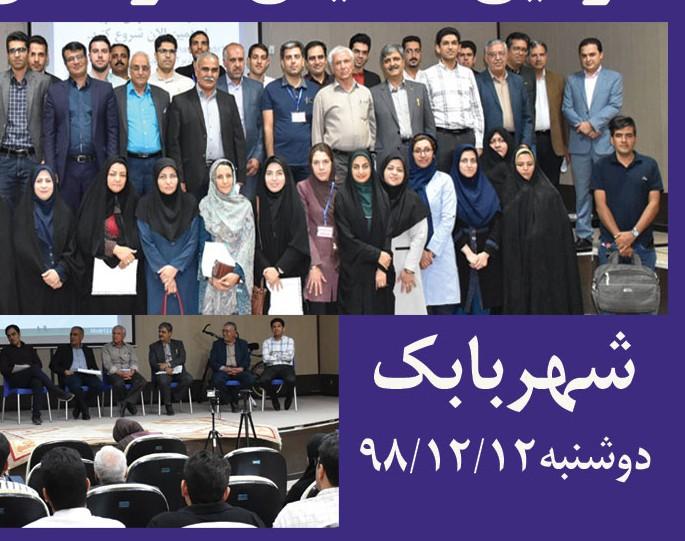 وبینار  قهرمانان کارآفرینی شهربابک-کرمان