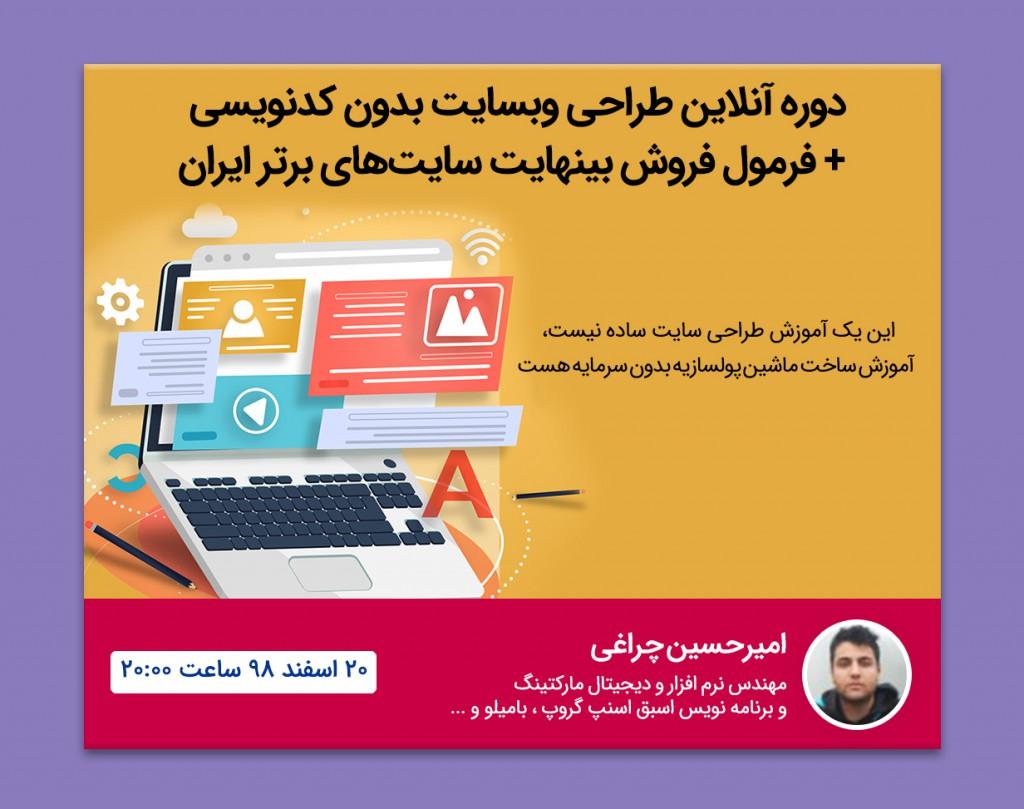 دوره طراحی سایت بدون کدنویسی + فرمول فروش بینهایت سایتهای برتر ایران