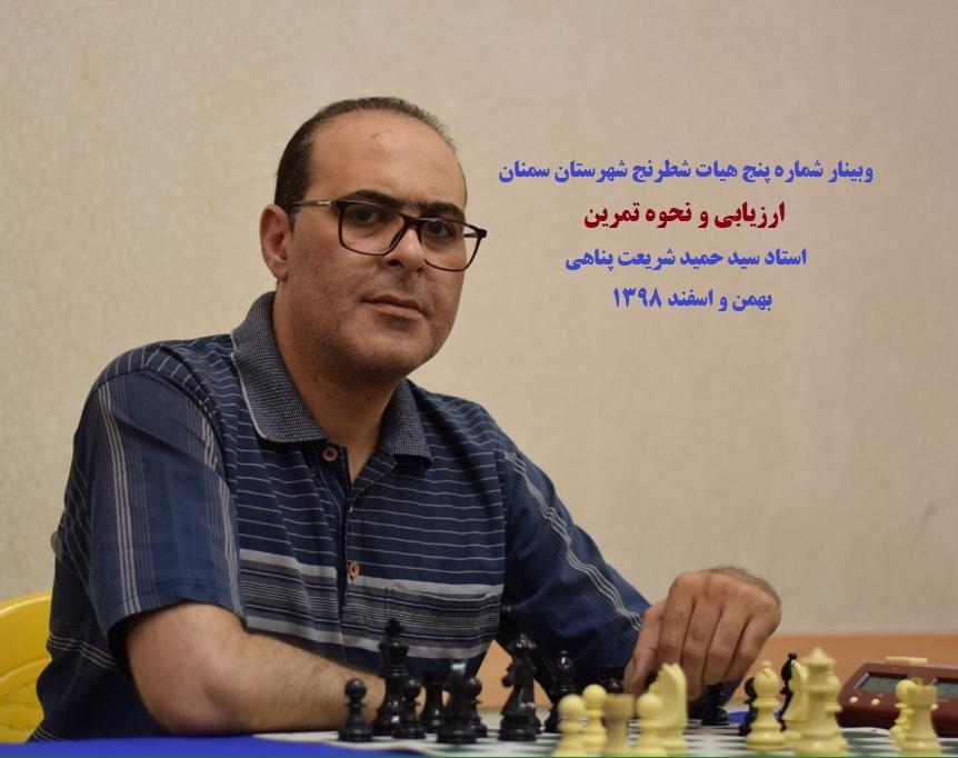 وبینار شماره 5 هیات شطرنج شهرستان سمنان - ارزیابی و نحوه تمرین - استاد شریعت پناهی(6 ساعت)
