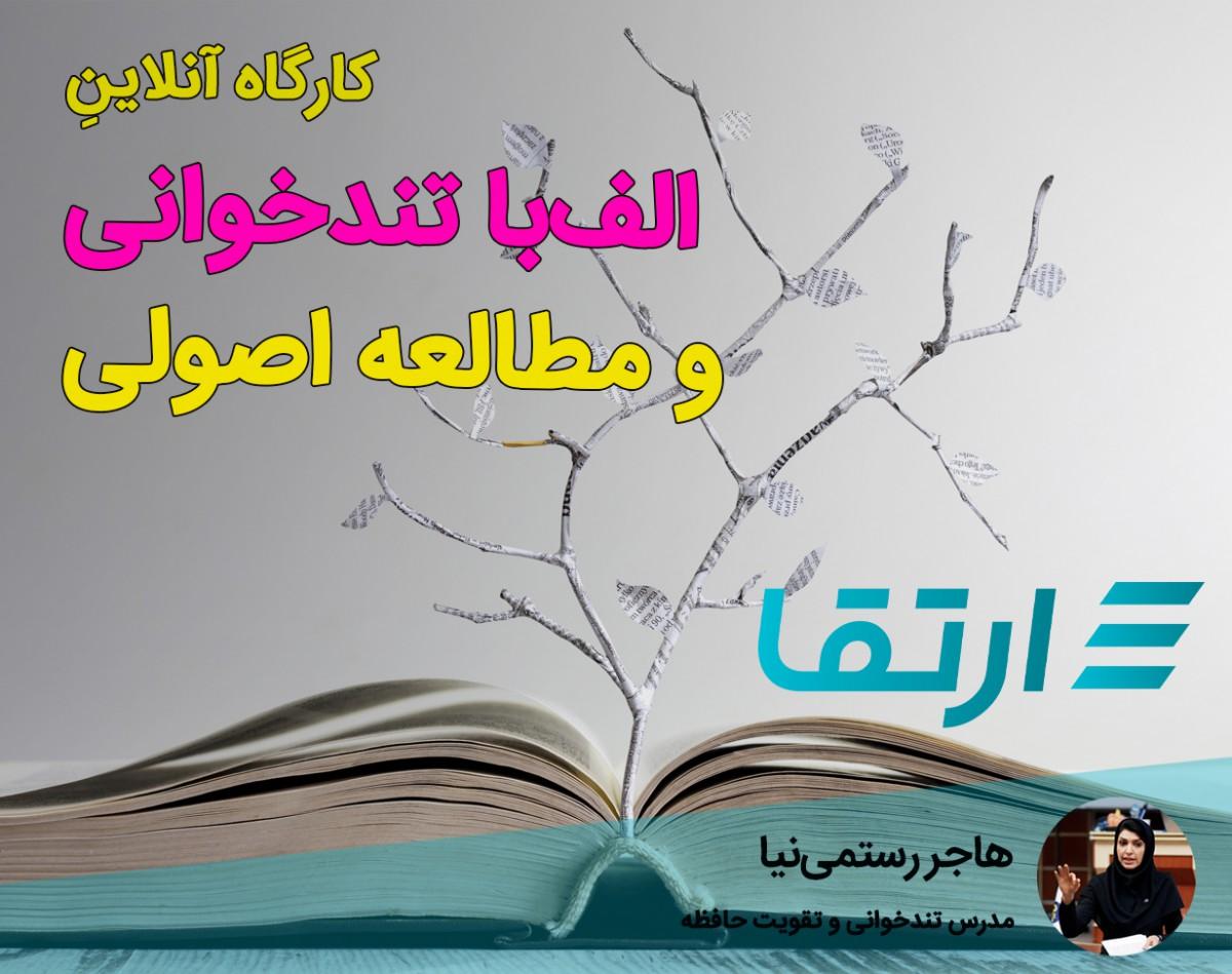 وبینار تندخوانی و مطالعه صحیح | چیزایی که تو مدرسه بهمون یاد ندادن!