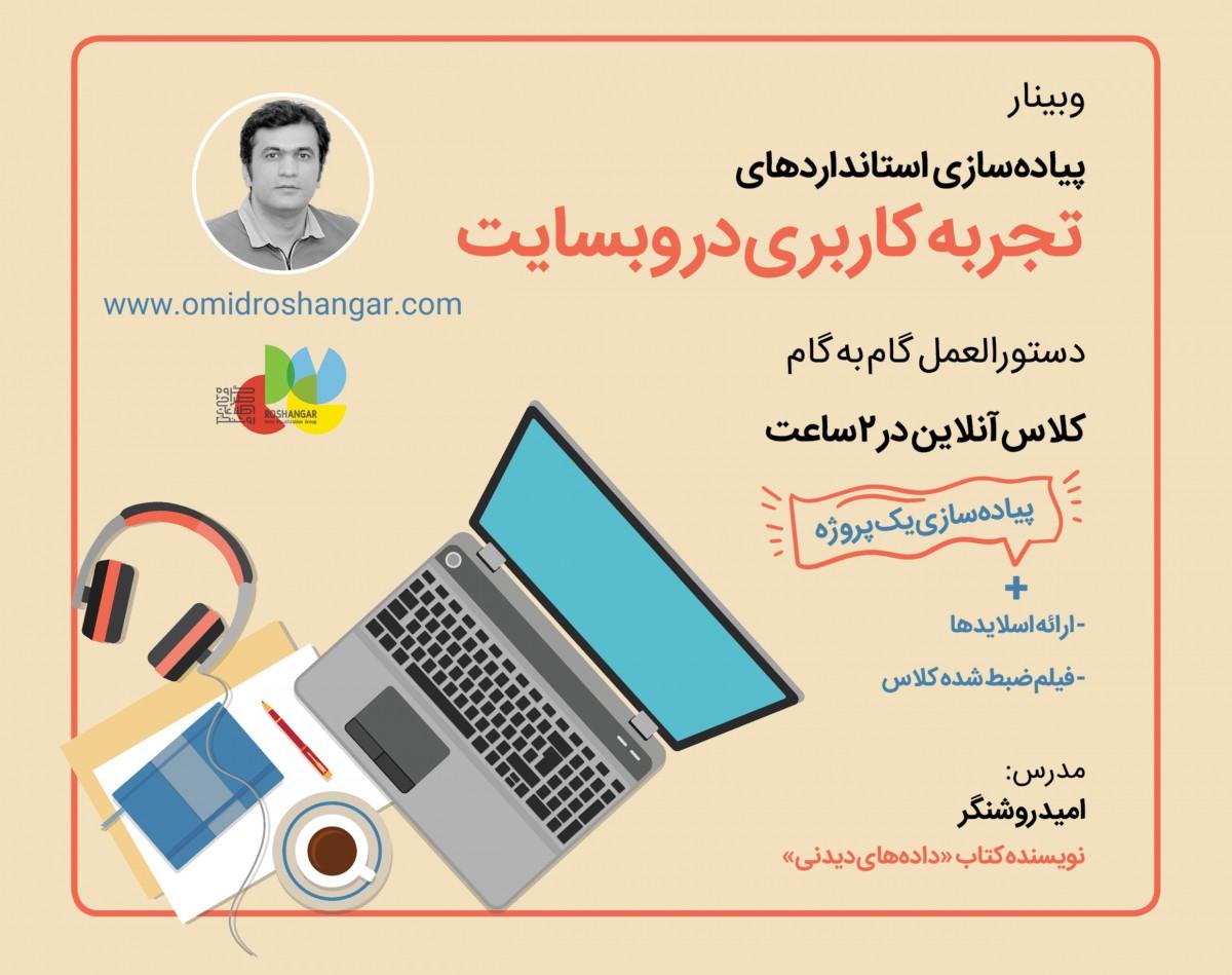 وبینار پیاده سازی «تجربه کاربری در وبسایت»