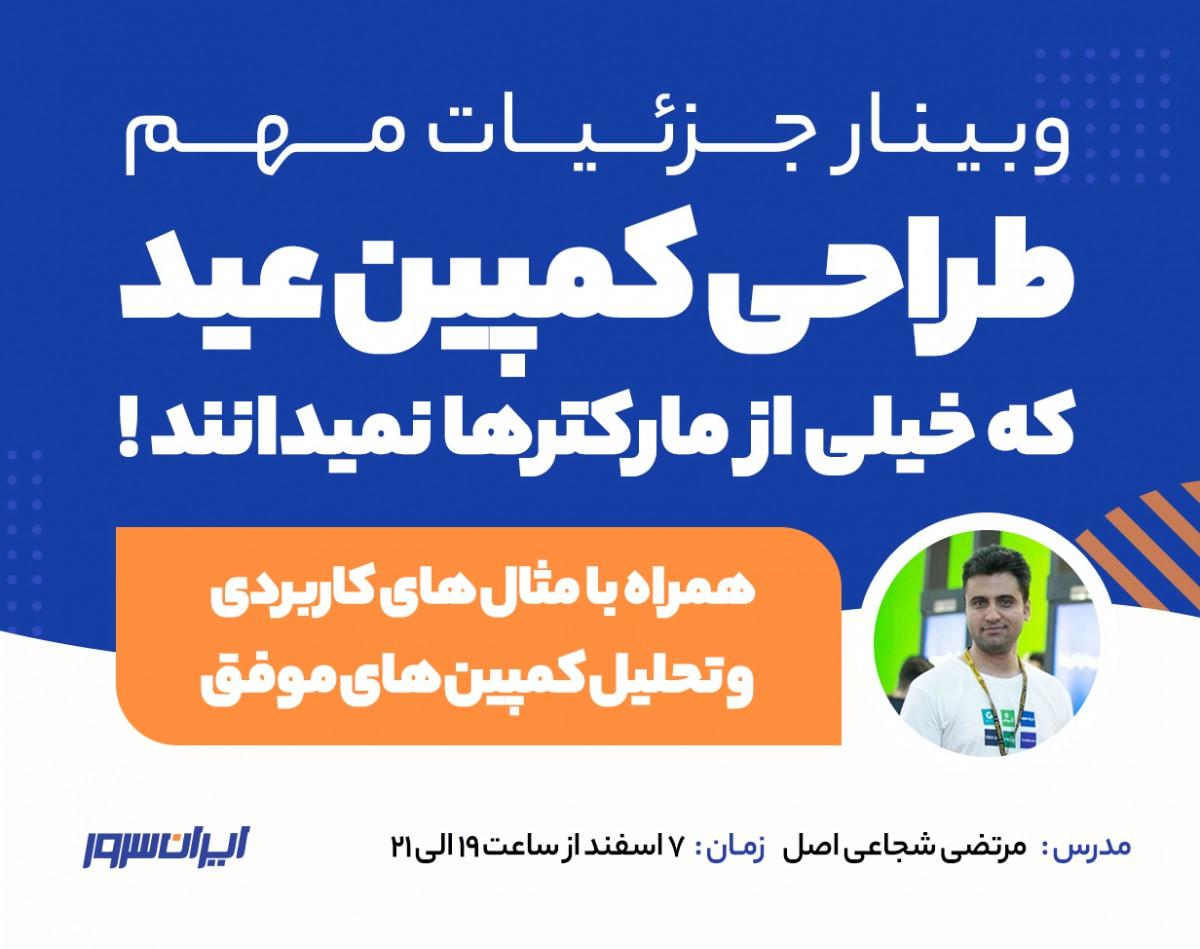 وبینار جزئیات مهم طراحی کمپین عید که خیلی از مارکترها نمیدانند همراه با مثال های عملی و بررسی کمپینهای موفق