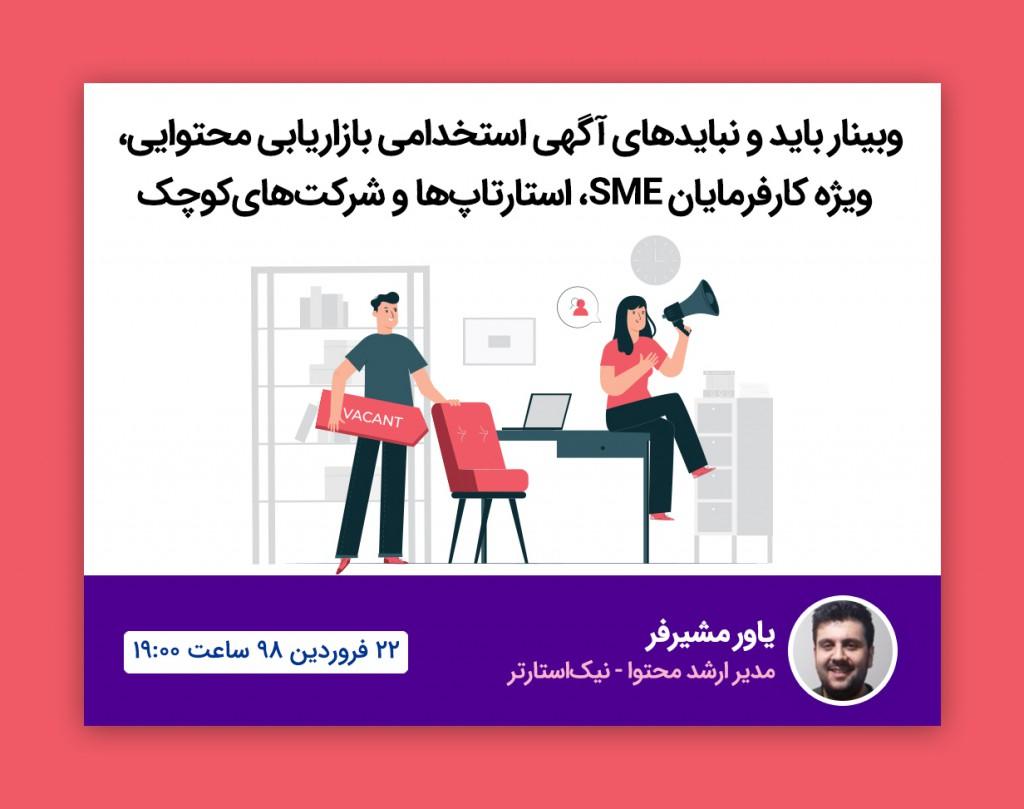 وبینار باید و نبایدهای آگهی استخدامی بازاریاب محتوایی، ویژه کارفرمایان SME، استارتاپ ها و شرکتهای کوچک