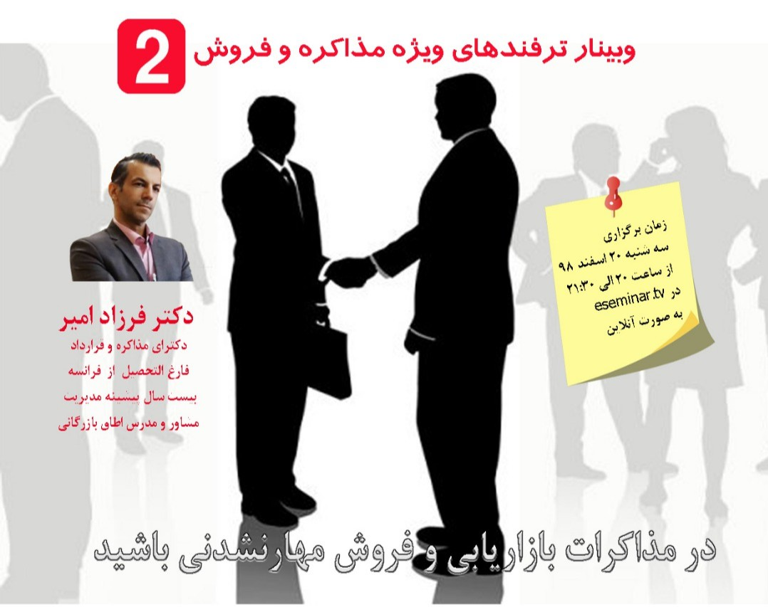 وبینار ترفندهای ویژه مذاکرات بازاریابی و فروش 2