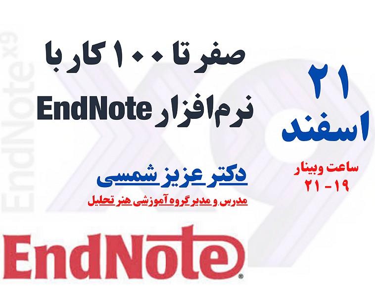 وبینار صفر تا ۱۰۰ کار با نرمافزار EndNote