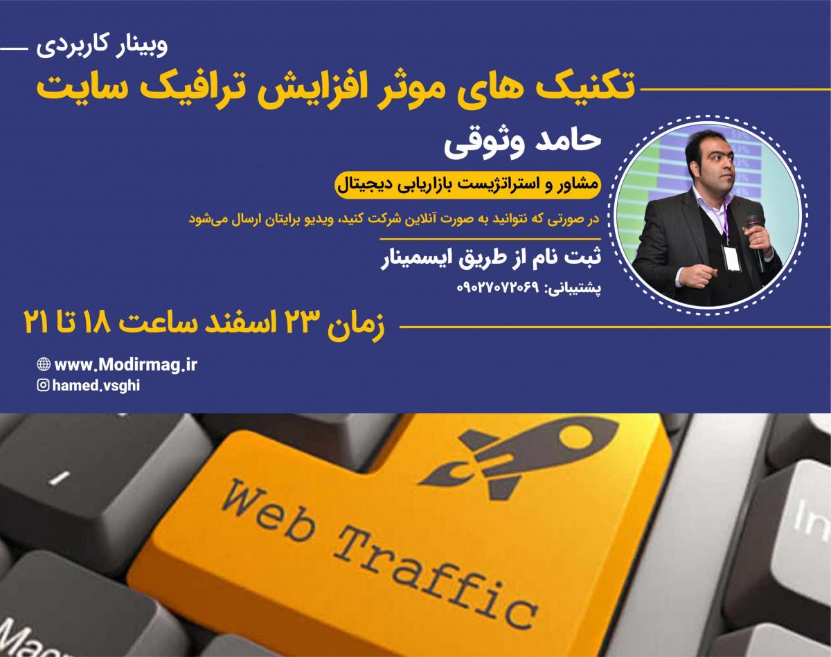 وبینار تکنیک های موثر و کاربردی افزایش ترافیک سایت