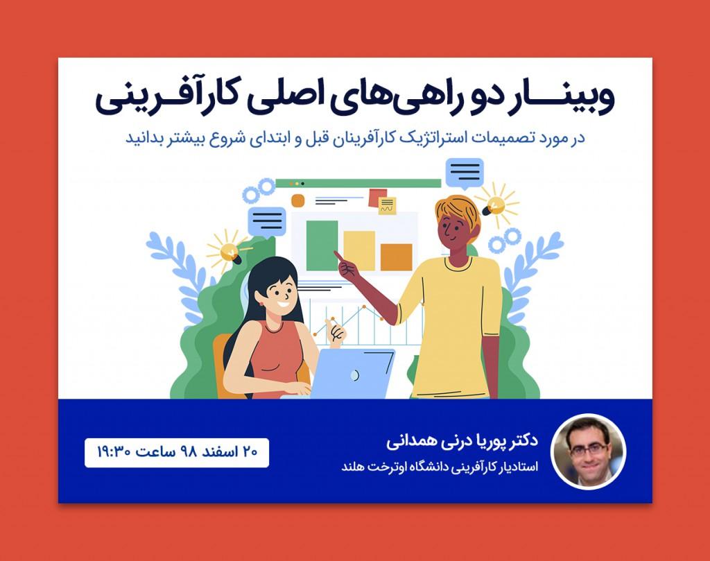 وبینار دو راهی های اصلی کارآفرینی