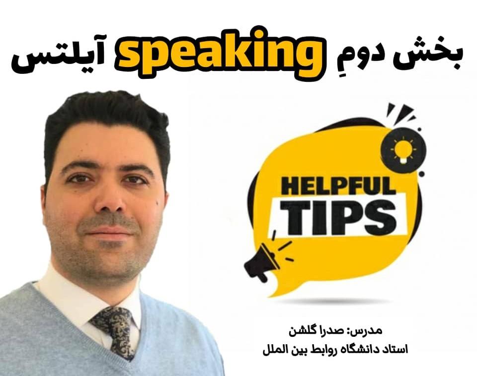 وبینار بخش دومِ speaking آیلتس