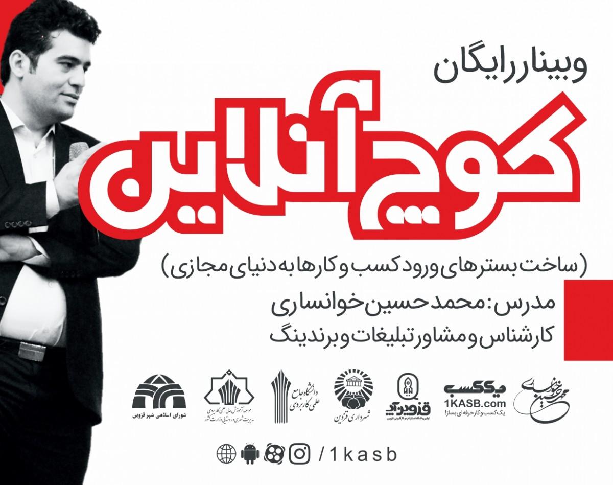وبینار کوچ آنلاین