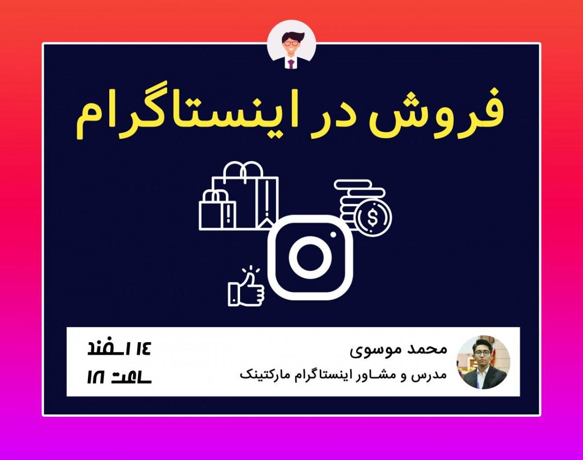 وبینار فروش در اینستاگرام