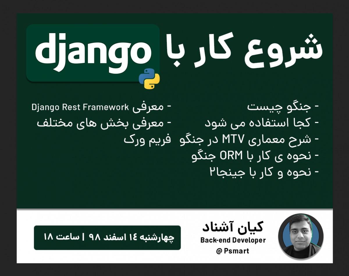 وبینار شروع کار با جنگو (کارگاه Django مقدماتی)