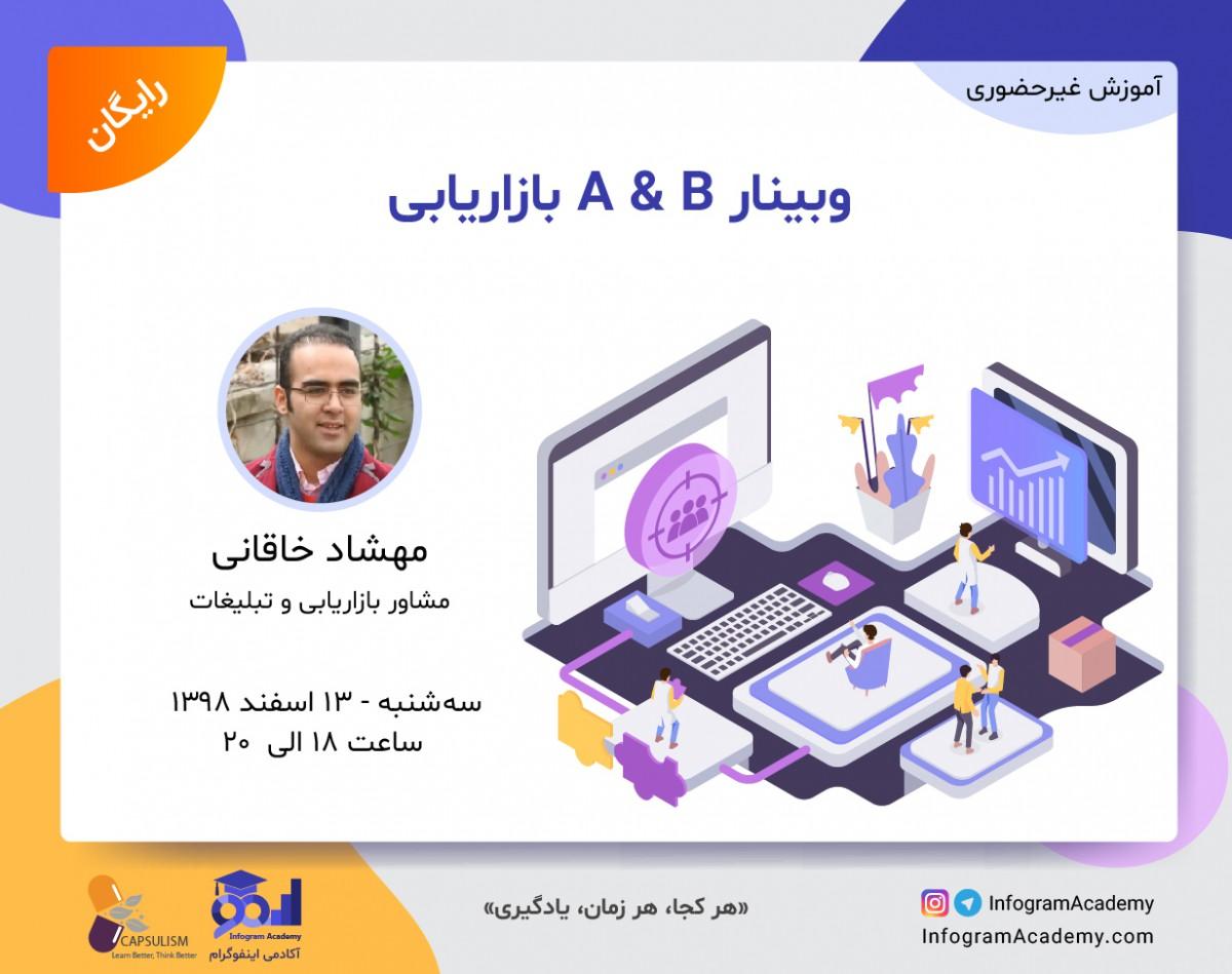 وبینار A و B بازاریابی