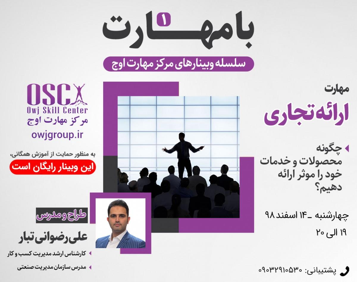وبینار بامهارت 1 - مهارت ارائه تجاری