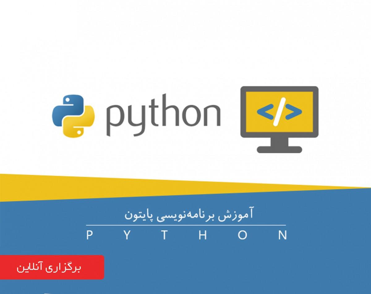 دوره آنلاین مقدمات آموزش برنامه نویسی پایتون