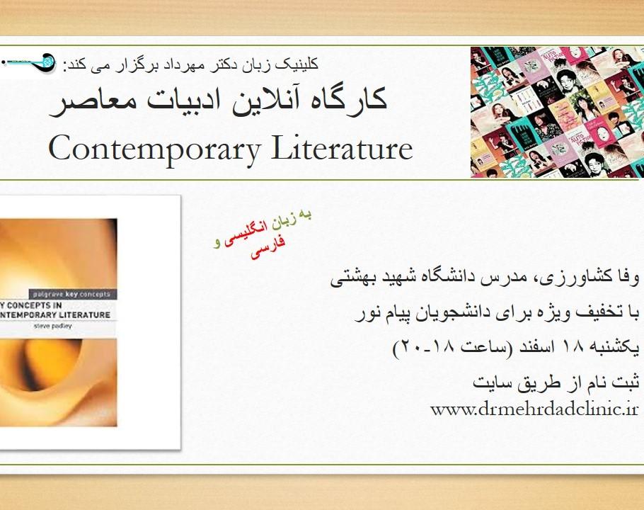 کارگاه آنلاین ادبیات معاصر به زبان انگلیسی و فارسی.