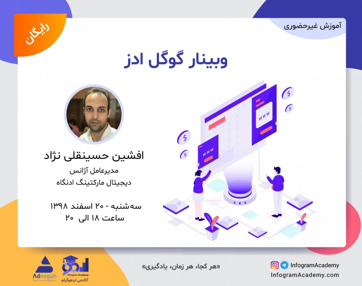 وبینار آموزش گوگل ادز