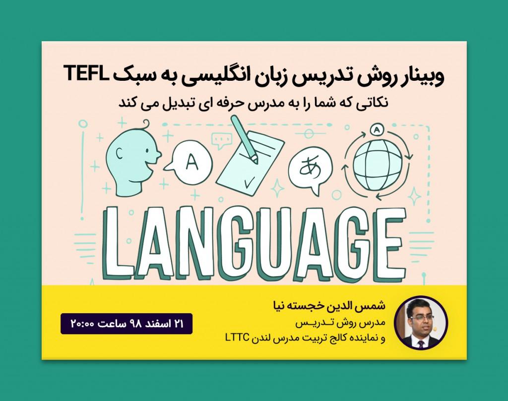وبینار روش تدریس زبان انگلیسی به سبک TEFL