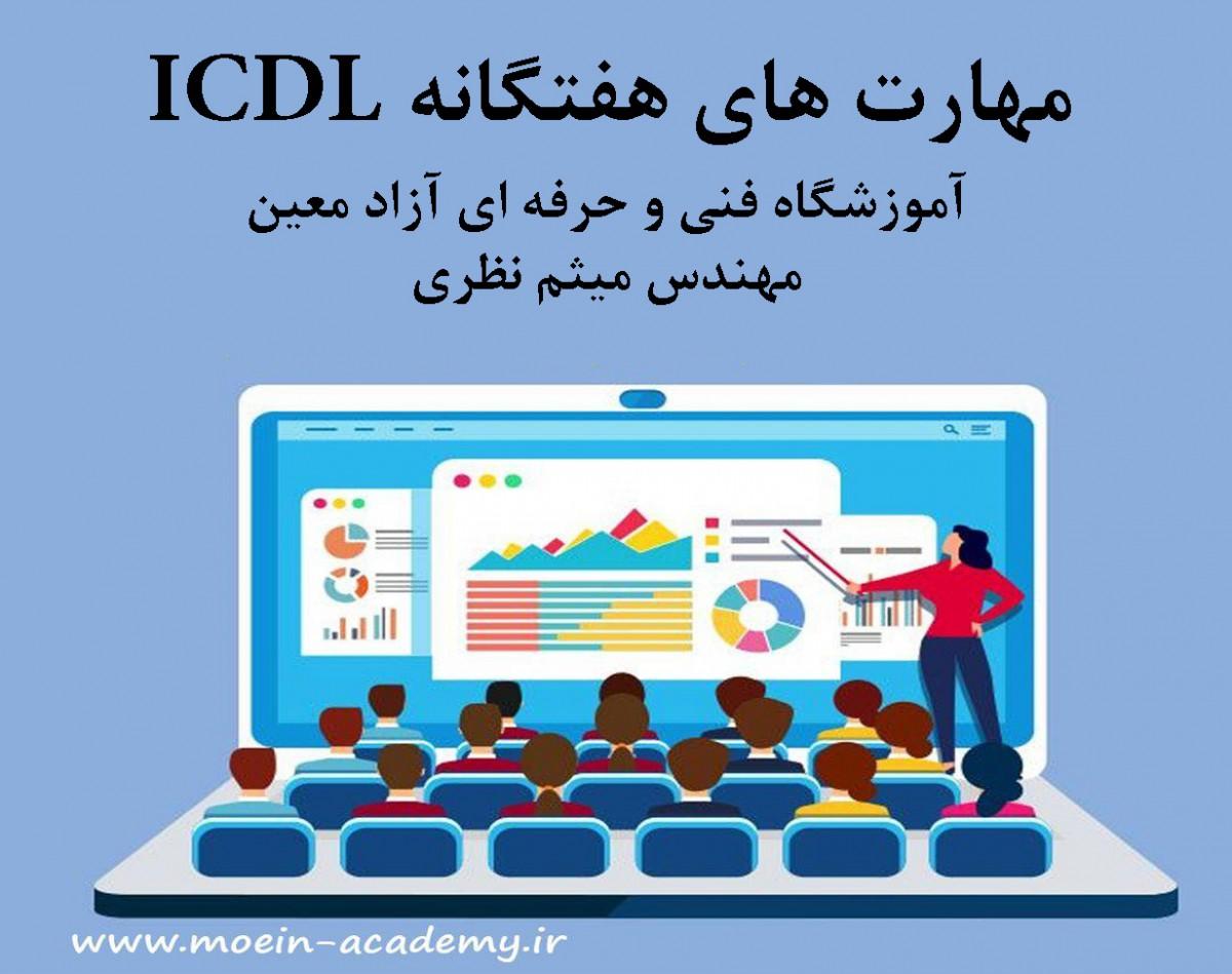 مهارت های هفتگانه ICDL | آموزشگاه معین