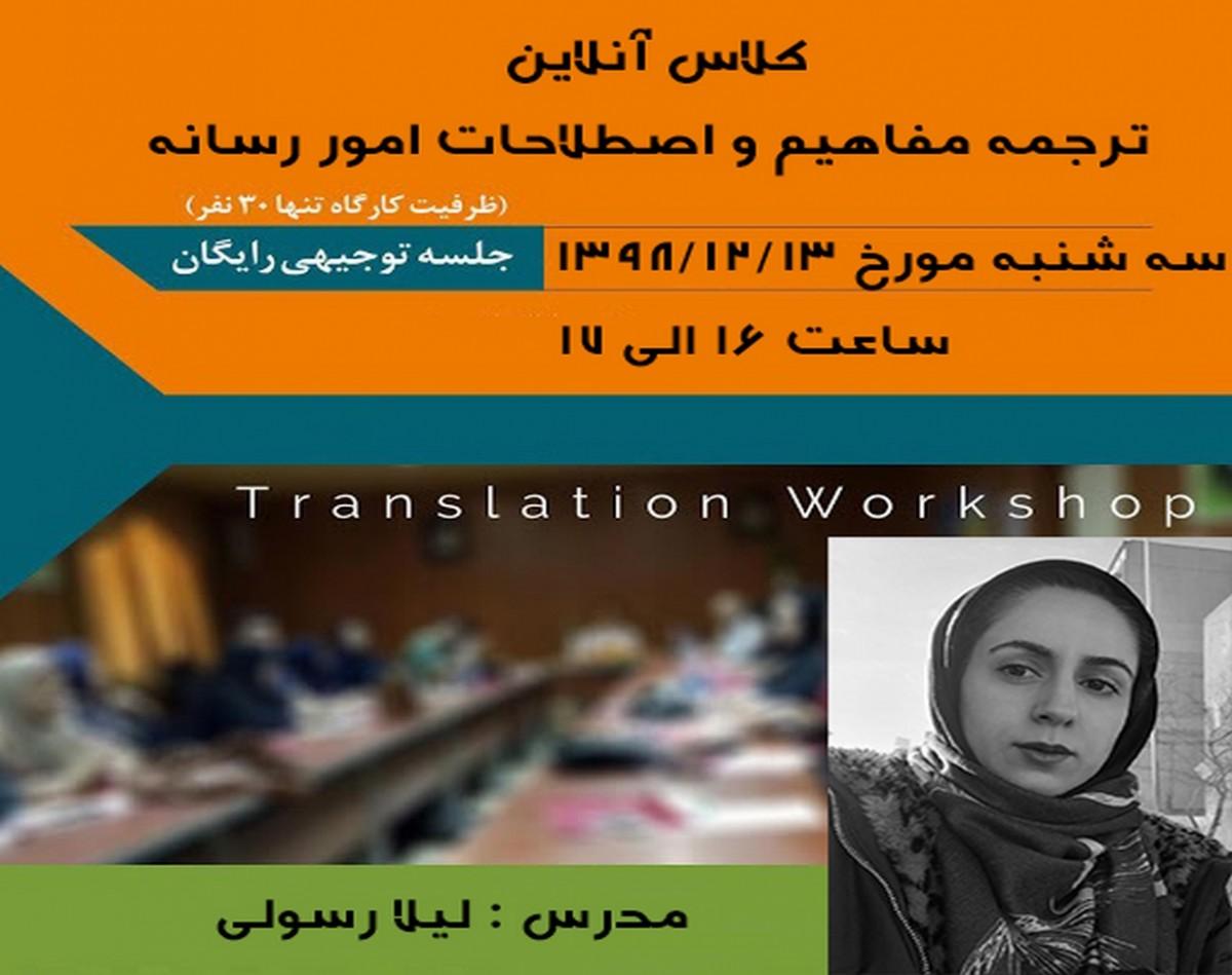 کلاس آنلاین ترجمه مفاهیم و اصطلاحات امور رسانه ای