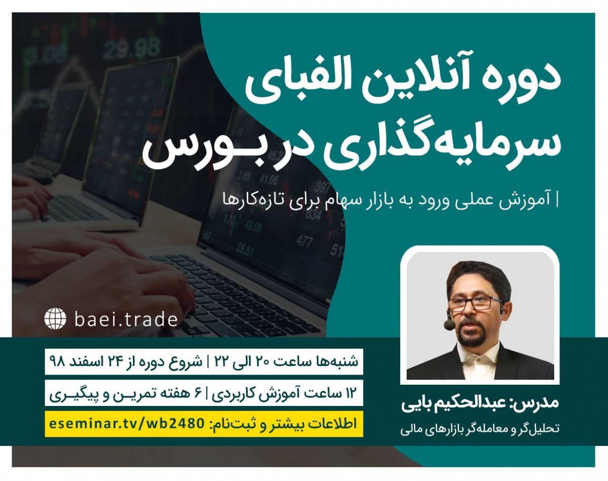 دوره آنلاین الفبای سرمایهگذاری در بورس