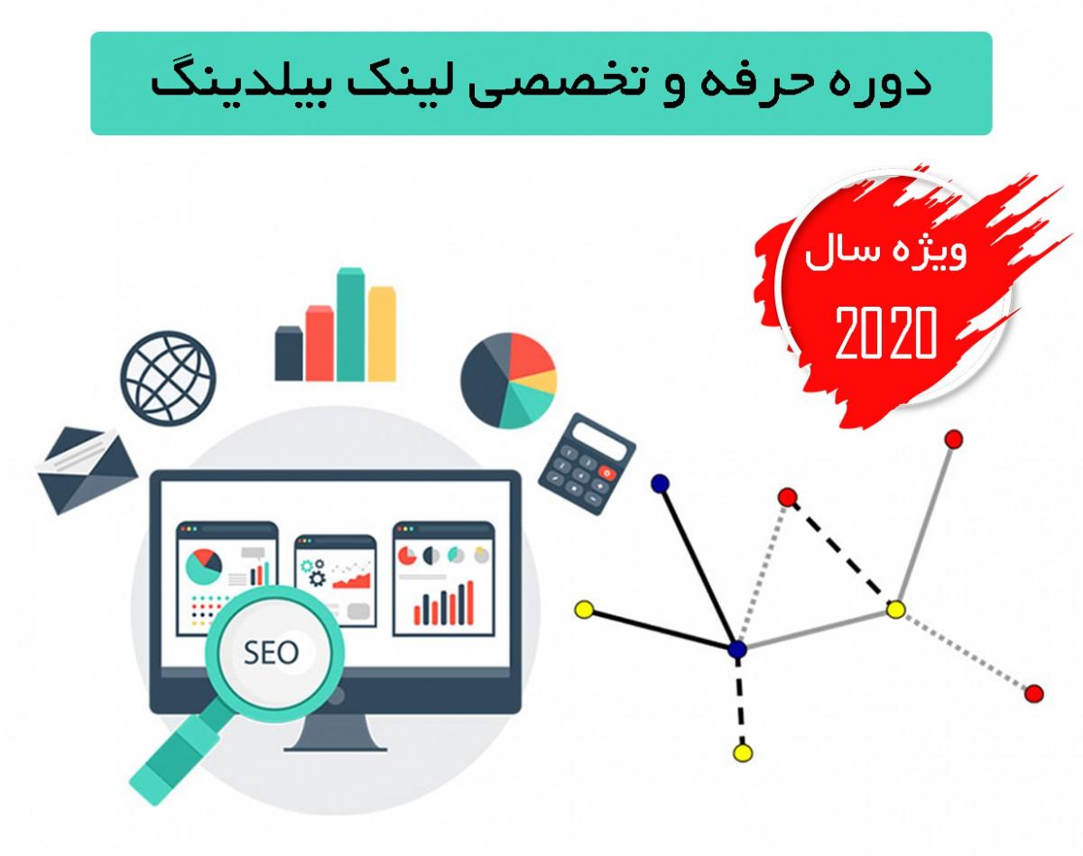 کارگاه تخصصی لینک بیلدینگ حرفه ای با استاندارد 2020